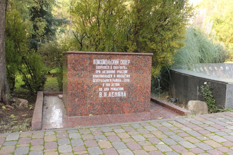 Комсомольский сквер