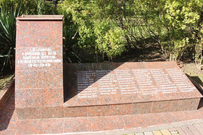 Стелла в память о пропавших без вести защитниках Отечества в Великой Отечественной Войне 1941-1945