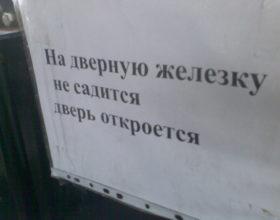 Надпись в маршрутном такси