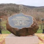 Памятный камень на месте где до 1864 года находилось селение знаменитого адыгского шапсугского рода Могу (Мыгу)-Мугухабль