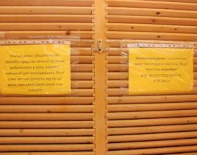 Объявления из кабинки для переодевания с одного из городских пляжей