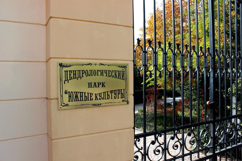 Центральный вход парка Южные культуры