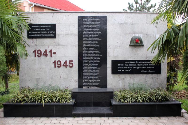 Памятник работникам совхоза «Южные культуры» погибшим в годы Великой Отечественной войны 1941-1945гг.