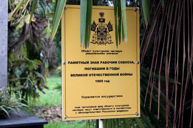 Табличка памятного знака в парке Южные культуры
